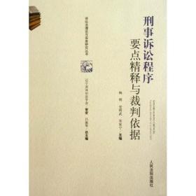 【新华书店】刑事诉讼程序要点精释与裁判依据