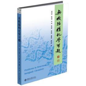 【新华书店】无机结构化学习题( 2版)/李伟基