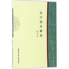 【新华书店】汉字部首解说