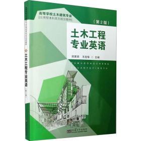 【新华书店】土木工程专业英语( 2版)