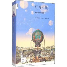 【新华书店】好奇年代 英国科学浪漫史