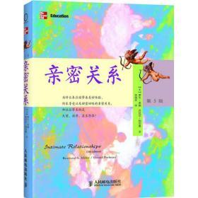 【新华书店】亲密关系(D5版)