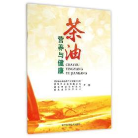 【新华书店】茶油营养与健康