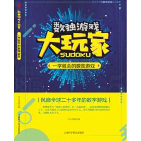 【新华书店】一学就会的数独游戏