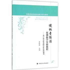 【全新正版】侵责任法案例教学实验教程9787562064541中国政法大学出版社