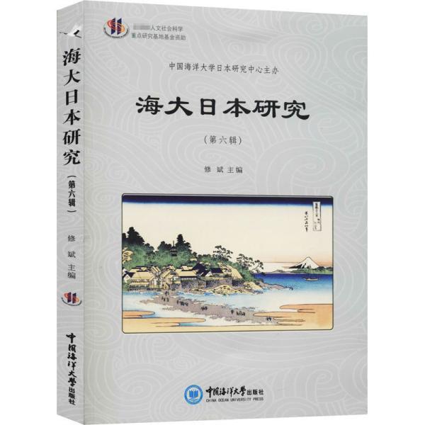 【新华书店】海大日本研究( 6辑)