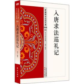【新华书店】入唐求法巡礼记