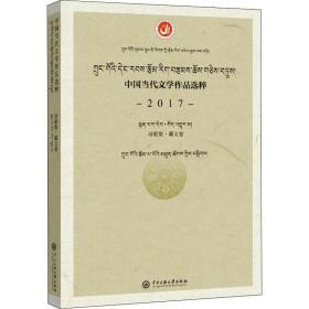 中国当代文学作品选粹.2017.诗歌集(藏文卷)