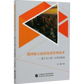 【新华书店】我国地方预算绩效管理改革——基于引入第三方评价视角