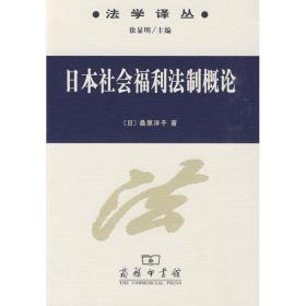 【新华书店】日本社会福利 制概