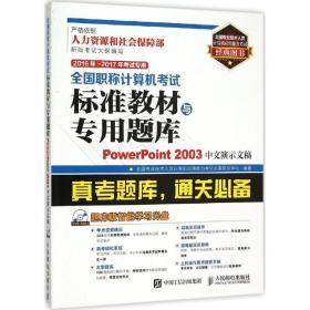 【新华书店】PowerPoint2003中文演示文稿