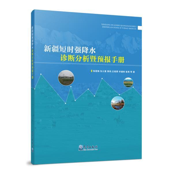 【新华书店】新疆短时强降水诊断分析暨预报手册
