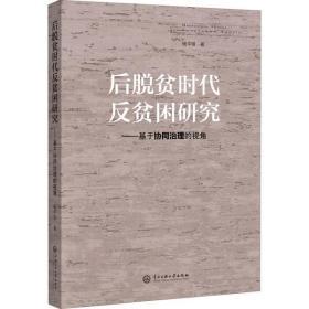 【新华书店】后脱贫时代反贫困研究——基于协同治理的视角