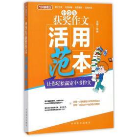 【新华书店】中学生获奖作文活用范本