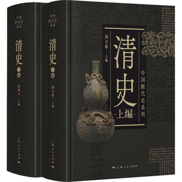 【新华书店】清史(全2册)