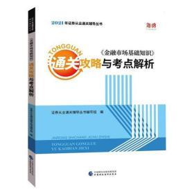 【新华书店】2021年 券从业通关辅导丛书•《金融市场基础知识》通关攻略与考点解析