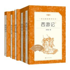【新华书店】骆驼祥子+朝花夕拾+西游记+海底两万里(经典名著口碑版本)