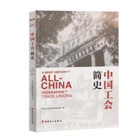 【新华书店】中国工会简史