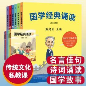 【新华书店】国学经典诵读(6册)