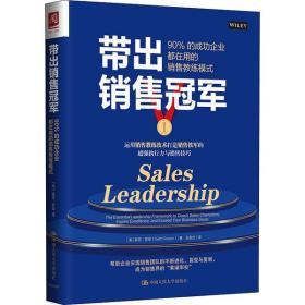 【新华书店】带出销售   90%的成功企业都在用的销售教练模式