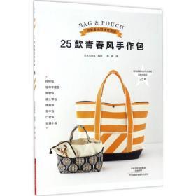 【新华书店】25款青春风手作包