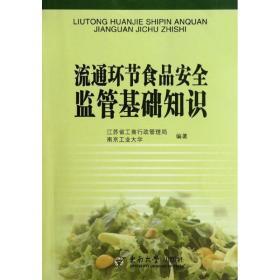 流通环节食品安全监管基础知识