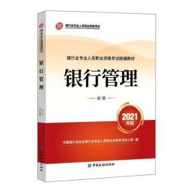 【新华书店】银行业专业人员职业 格  统编教材•银行管理(初级)(2021年版)