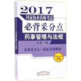 【新华书店】药事管理与法规(2017)