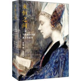 【新华书店】永恒之间 一部与时间作对的西方诗歌史