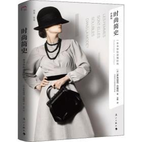 【新华书店】时尚简史 一本书带你读懂时尚 珍藏版