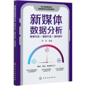 【新华书店】新媒体数据分析(精准引流+  打造+盈利提升)