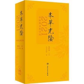 【新华书店】本草光阴2021 医 文化日历