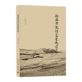 【新华书店】新疆传统村落景观图说