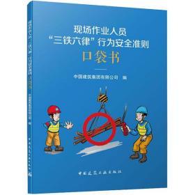 """【新华书店】现场作业人员""""三铁六律""""行为安全准则口袋书"""