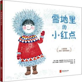 【新华书店】雪地里的小红点