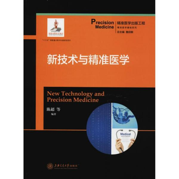 新技术与精准医学  精准医学出版工程·精准医学基础系列