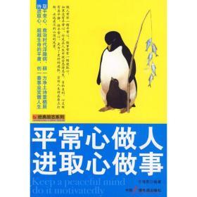 【新华书店】平常心做人 进取心做事