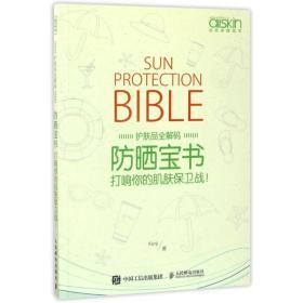 【新华书店】打响你的肌肤保卫战/防晒宝书