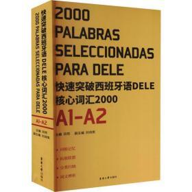 【新华书店】快速突破西班牙语DELE核心词汇2000 A1-A2