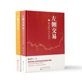 【新华书店】左侧交易