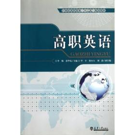 【新华书店】高职英语