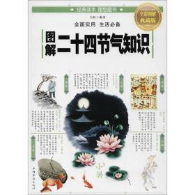 【新华书店】图解二十四节气知识(全彩图解典藏版)