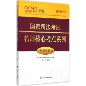 【新华书店】刑事诉讼法(2015)