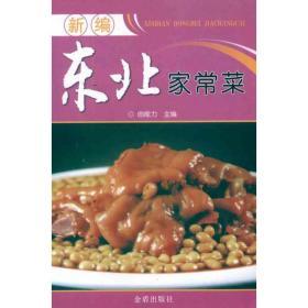 【新华书店】新编东北家常菜
