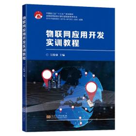【新华书店】物联网应用开发实训教程