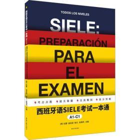 【新华书店】西班牙语SIELE  一本通 A1-C1
