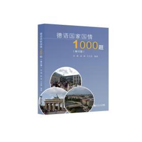 【新华书店】德语  国情1000题(修订版)