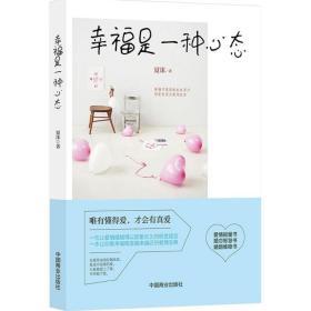 【新华书店】幸福是一种心态