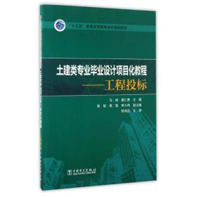 【新华书店】土建类专业  设计项目化教程/工程投标/