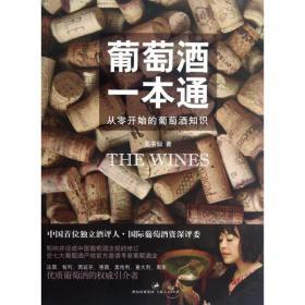 【新华书店】葡萄酒一本通